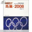 鸟巢·2008(中国新闻社的奥运记忆)
