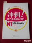 冲刺!新日本语能力考试N1对策.模拟.解析(含MP3光盘)