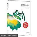 正版  现货  怦然心动  (美)文德琳·范·德拉安南  中国华侨出版社  9787511318251