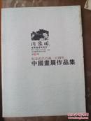 纪念武昌首义一百周年.中国书画展作品集