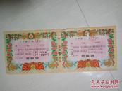结婚证 1964