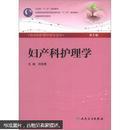 全国高等学校教材:妇产科护理学(第5版)