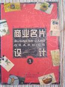 【商业设计丛书】商业名片设计1