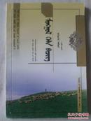 东北三省蒙古族高中教科书《蒙古语文》必修一二三册