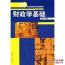 21世纪高职高专规划教材·金融保险系列:财政学基础/安秀梅