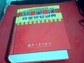 新英汉商业贸易词典