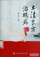 土法良方治鸡病 (馆藏书)