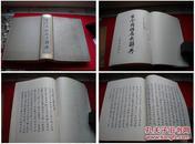 《古今同姓名大辞典》彭作桢,上海书店1983.10出版,1059号,图书