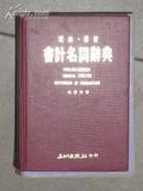 会计名词辞典(英汉.汉英)/BT