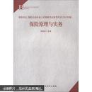 保险经纪、保险公估从业人员资格考试参考用书:保险原理与实务(2013年版)