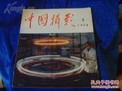早期期刊:文革1978年第3期《中国摄影》 ---