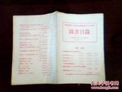 庆祝苏联十月社会主义革命三十七周年图书目录(1954)