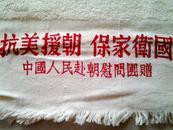 赴朝志愿军纪念珍品毛巾  抗美援朝 保家卫国  【收藏纪念从未使用】