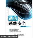 百分百正版现货 信息安全系列丛书:通信系统安全