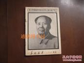 华北民兵1976 特刊(没有印章字迹勾划)