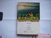 《独立审计规范论》三友会计论丛 1999年1月1版1印3000册