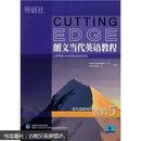 朗文当代英语教程5(学生用书)