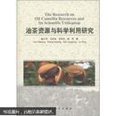 油茶树种植书 茶油树栽培书 种茶子树书 油茶资源与科学利用研究