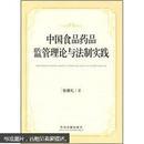 中国食品药品监管理论与法制实践  签名本