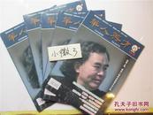 华人英才2016年1月刊  封面人物,扬州八怪纪念馆馆长刘方明