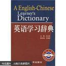 英语学习词典