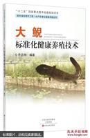 娃娃鱼养殖技术大全教程/大鲵养殖技术3光盘3书籍/大鲵养殖场建造