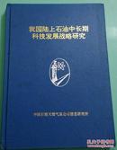 我国陆上石油中长期科技发展战略研究 精装原版 1994年版