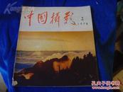 早期期刊:文革1978年第2期《中国摄影》 ---
