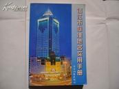 镇江市标准地名实用手册
