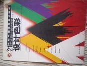正版A4 21世纪(设计色彩)/宫六朝