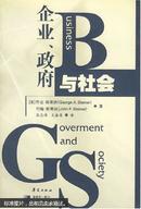 企业、政府与社会