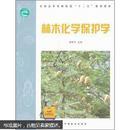 林木化学保护学