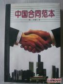 中国合同范本(第二次修订本)