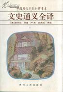 中国历代名著全译丛书 文史通义全译(上下)