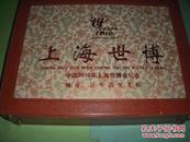 《上海和谐世博》8开一箱2册邮票彩银纪念章金箔画等 重14斤定价9800元