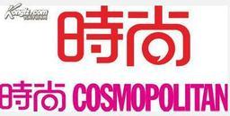 9.5成——新绝版杂志《时尚》杂志2008年3月