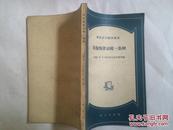 出版物著录统一条例, 正版 1959年一版一印