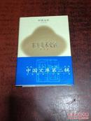 东方美术史话  【中国文库】   原版内页全新