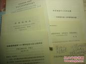 1995年廖静文《在徐悲鸿诞辰100周年纪念大会上的讲话》--提及彭真市长、周扬、周总理、毛主席、吴庆彤、徐伯阳、徐静雯