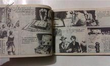 宙斯计划--破灭记(1984年1版1印)