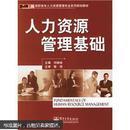 高职高专人力资源管理专业系列规划教材:人力资源管理基础