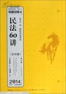 专题讲座系列·2014国家司法考试:民法60讲(第12版·应试版)