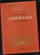 北京志 政权 政协卷 人民代表大会志   16开精装! 118