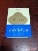 西方美术史话 中国文库 32开布面精装本 仅印500册    原版内页全新