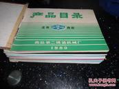 中国铸造,机械行业产品目录总汇【共计19册】装订成册  详细见说明