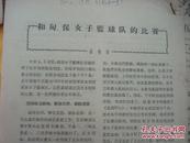 著名篮球运动员、教练员杨福鹿--铅印文稿