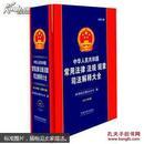 中华人民共和国常用法律法规规章司法解释大全(大32开硬精装 超厚重)