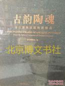 北京博文书社 正版古韵陶魂—金山博物馆藏陶器精品