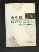 金牛区调查研究文集(1998--2002)