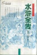 古典名著普及文库・水浒全传(精装)